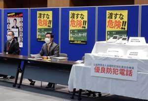 愛知県警が特殊詐欺被害者を招き優良防犯電話を紹介