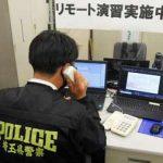 埼玉県警でリモート方式のサイバー攻撃対策演習を実施