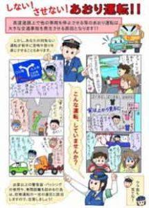 京都府警があおり運転注意を漫画で呼び掛け