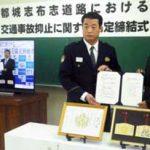 鹿児島県志布志署と宮崎県都城署がトラック協会と事故抑止協定結ぶ