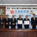 広島県警がコミュニティ放送局6社と安全・安心の相互協力協定結ぶ