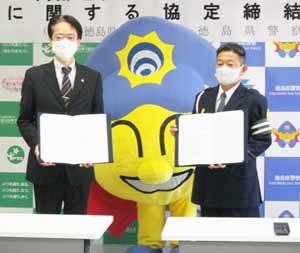 徳島県警が県理学療法士会と事故防止の連携協定結ぶ