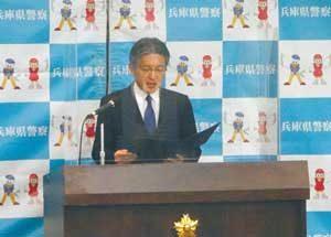 兵庫県警で特殊詐欺総合対策本部を設置