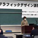 長野県警がグラフィックデザイン講習会開く