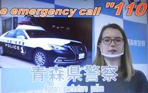 青森県警が訪日外国人向けの110番広報動画を制作
