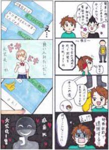 長野県警が少年問題テーマの4コマ漫画コンテストを実施