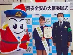 新潟県長岡署が地元シンガーソングライターを安全安心大使に委嘱