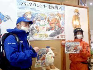 北海道警でバックカントリー遭難防止の啓発イラストを作成
