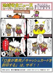 愛知県春日井署がイラスト・マンガ入り特殊詐欺被害防止チラシを制作