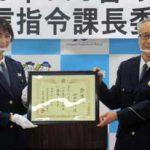 新潟県警がモデル・山田彩乃さんを一日通信指令課長に委嘱