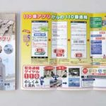 静岡県警が「110番アプリ」リーフレットを作成