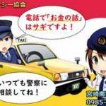 宮崎県宮崎南署は県タクシー協会と地域安全・交通安全啓発の協定