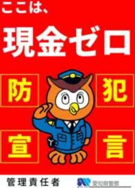 愛知県警が時短営業店舗の侵入盗被害防止を呼び掛け