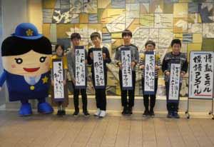 福岡県折尾署で小学生対象の情報モラル標語コンクール