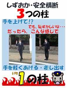 静岡県警が「鬼滅の刃」を活用した交通事故防止対策を実施
