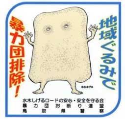 鳥取県警の働き掛けで「暴力団お断り連盟」発足