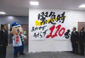 福岡県行橋署が玄関ホールに強豪書道部の作品飾る