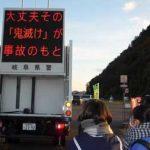 岐阜県警が小学生の交通安全標語をサインカーに掲示