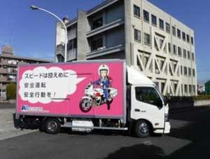 愛知県天白署で交通安全教育車を使った啓発活動を実施