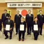 富山県警が国際交流員を110番広報アンバサダーに委嘱