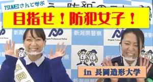 新潟県長岡署で地元シンガーソングライターと女子大学生の防犯広報イベント