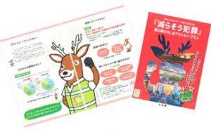 広島県警で減らそう犯罪アクション・プランの冊子とリーフレットを作製