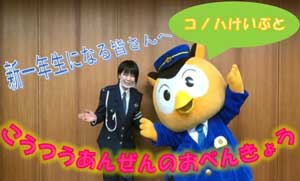 愛知県警の交通安全教育チームが児童への教育動画を制作