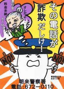 兵庫県朝来署の駐在夫人が得意のイラストで詐欺被害防止ポスターを作製