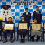 新潟県警で横断歩行者事故防止標語の優秀作品を表彰