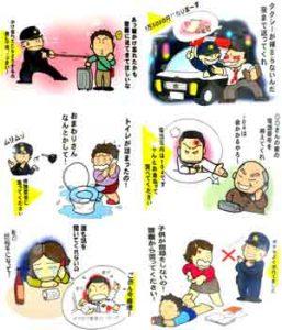 三重県四日市南署が「笑えない本当にあった110番」をイラストで掲示