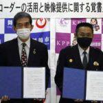 京都府舞鶴署が舞鶴市とドラレコの映像提供協定結ぶ