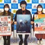 愛知県警鉄警隊がデザイン専門学生と協力して防犯ポスター作る