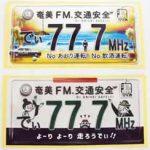 鹿児島県奄美署がコミュニティラジオ局と交通安全啓発ステッカー製作