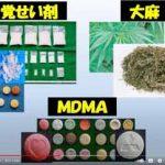 新潟県警が生安・刑事部長連名で少年の薬物乱用防止授業の拡充を依頼