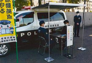 神奈川県警が「アクティブ交番」の車両を公開