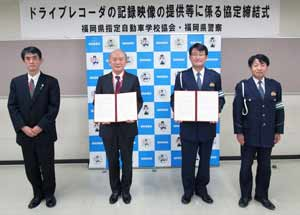 福岡県警が指定自動車学校協会とドラレコ映像の提供協定結ぶ