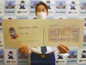 長崎県島原署が小学生にリクルート名刺配る