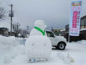 北海道名寄署が「一日防犯雪像」で詐欺被害防止をPR