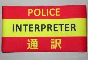 福岡県警が民間通訳人腕章をリニューアル