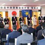 徳島県徳島中央署が新庁舎で業務を開始