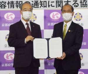京都府警と京都市が「生活保護法に基づく非保護者に係る収容情報の通知制度」構築