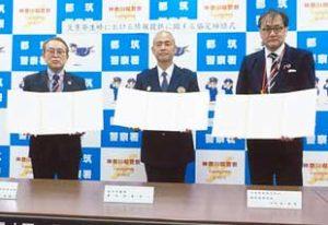 神奈川県都筑署が「災害発生時における情報提供に関する協定」締結