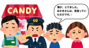 京都府警の少年非行防止啓発アニメ動画が好評