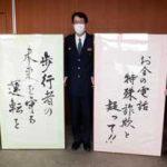 奈良県桜井署で高校書道部揮毫の「防犯・交通安全標語」を展示