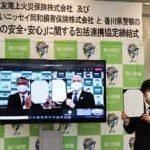 香川県警が大手保険会社と地域安全・安心の包括連携協定結ぶ
