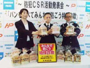 北海道豊平署が詐欺被害防止シール付きの食パンを発表