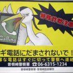 大阪府曽根崎署が薬袋に詐欺被害防止イラスト載せる