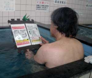 北海道札幌方面北署が公衆浴場の湯船に詐欺被害防止グッズ浮かべる