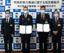 埼玉県児玉署が管内郵便局と特殊詐欺撲滅の協定結ぶ