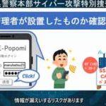 埼玉県警が「サイバー攻撃対策啓発映像~無銭LAN編~」を配信開始